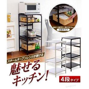 価格は安く レンジラック 4段 キッチン収納 OR4, ヘアダイレクト 3f72f35b