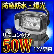 業界初!リモコン式LED50Wサ ーチライト