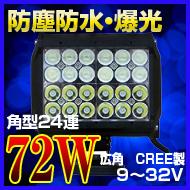 REE製72wLED作業灯