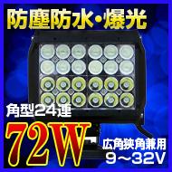 高品質72wLED作業灯