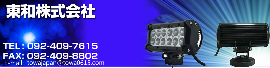 東和株式会社ポンパレモール店:高品質のLED作業灯、シーリングライト、電球、1万円以上送料無料