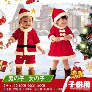 ●日本正規品● サンタ コスプレ 衣装 子供 クリスマス キッズ 衣装 コスチューム こども キッズ サンタコス 男の子 女の子 クリスマス, グローリーズウォッチストア 89091368